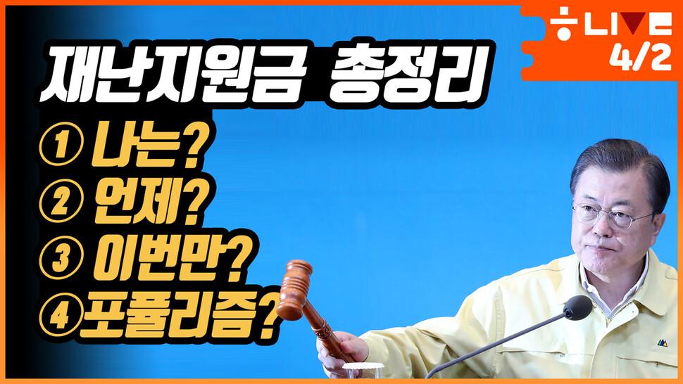 """[한겨레 라이브] 재난지원금마저…황교안 """"돈 살포 부정선거 획책""""?"""
