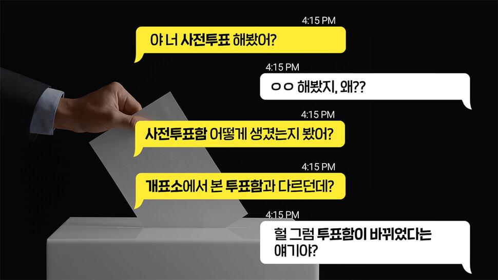 [Q&A] 21대 국회의원선거 사전투표