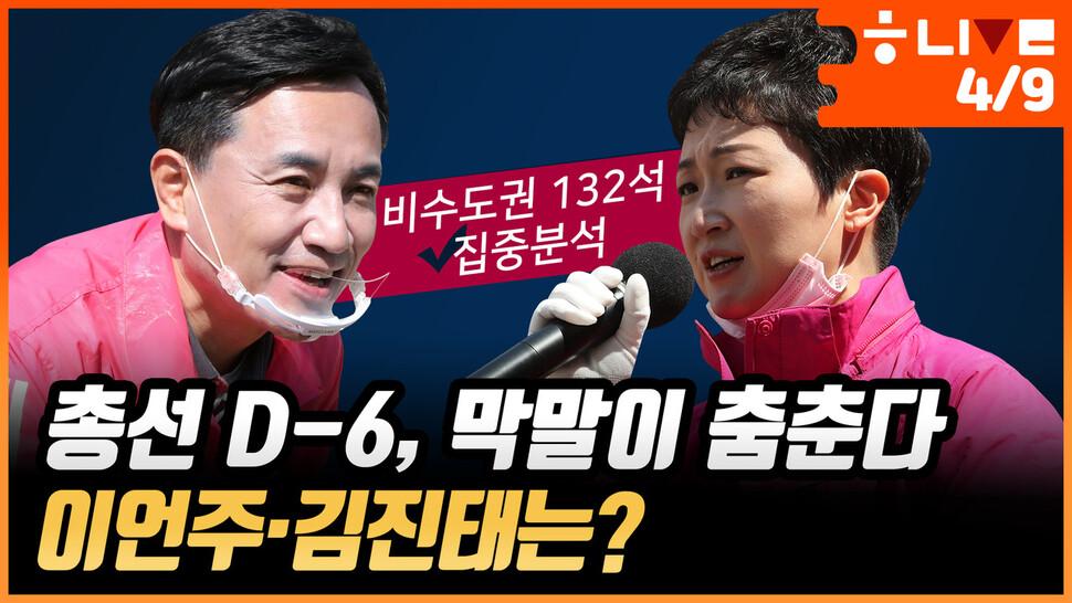 [한겨레 라이브] 총선 D-6, 막말이 춤춘다…이언주·김진태는?