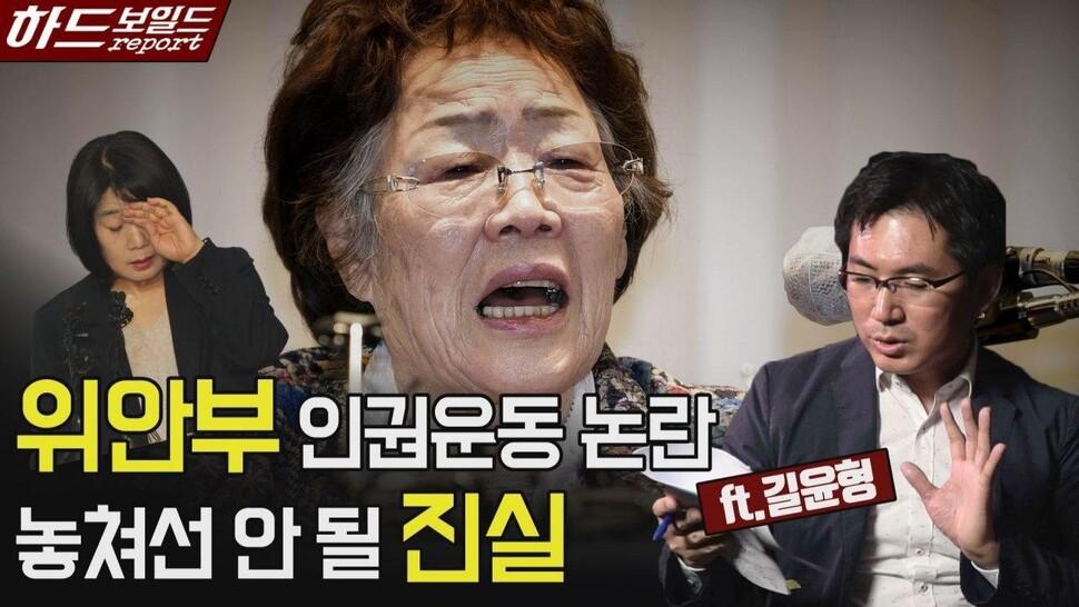 [영상+] '위안부 인권운동 논란'…우리가 놓쳤던 진실들
