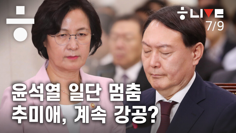 [한겨레 라이브] 윤석열, 일단 멈춤…추미애, 계속 강공?