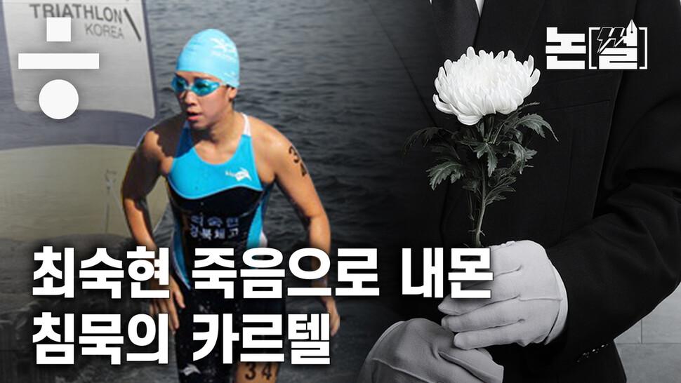 [논썰] 죽음에 이른 최숙현 선수…잊힌 '심석희의 경고'