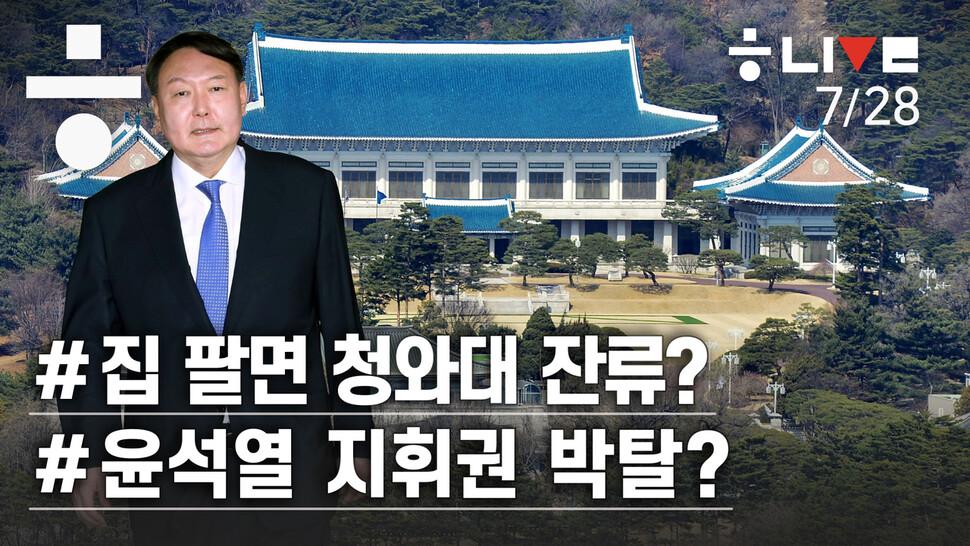한겨레라이브. 2020년7월28일.