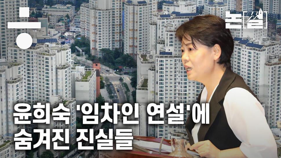 """[논썰] 다주택 의원 수두룩한 국회…""""고양이에 생선 맡긴 셈"""""""