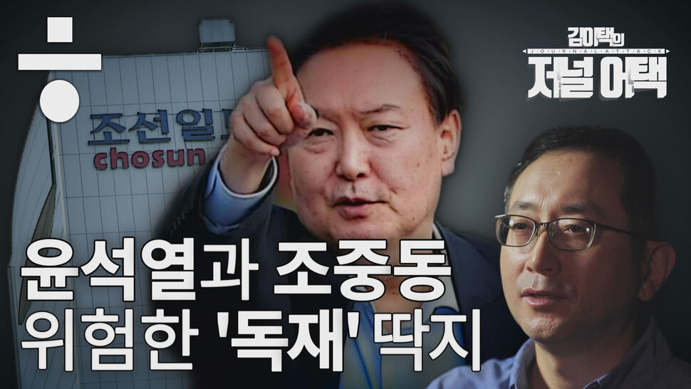 """[김이택의 저널어택] """"윤석열, 출마 검토한 적 있다"""""""