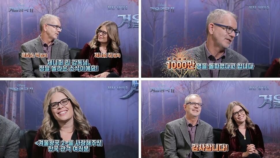 <겨울왕국 2>의 크리스 벅·제니퍼 리 감독이 천만 관객 돌파에 대해 한국 관객에게 감사 인사를 전하는 영상을 보내왔다. 월트디즈니컴퍼니코리아 제공