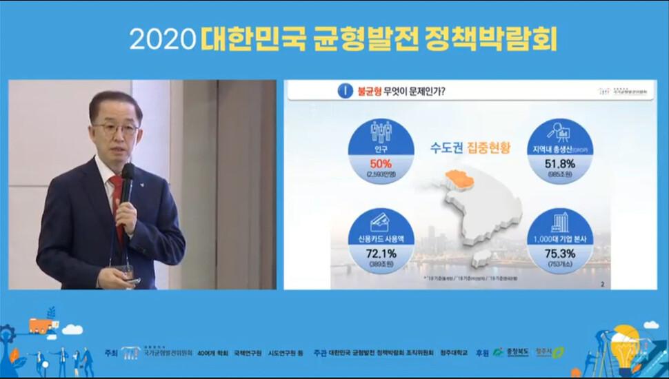 개막세션 발제를 하고 있는 김사열 국가균형발전위원회 위원장. 유튜브 <균형발전TV> 화면 갈무리.