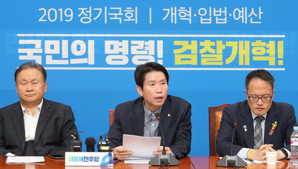 """민주 """"검찰개혁 법안서 '공수처' 따로 우선처리""""…바른미래 """"협력 불가"""""""