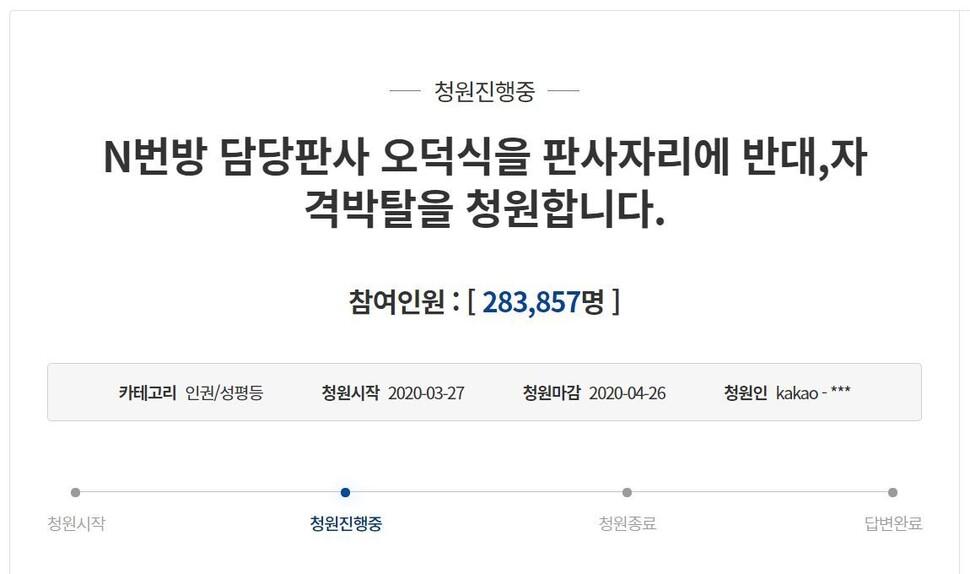 """""""n번방 사건 재판 오덕식 판사 배제"""" 국민청원 하루만에 30만 육박"""