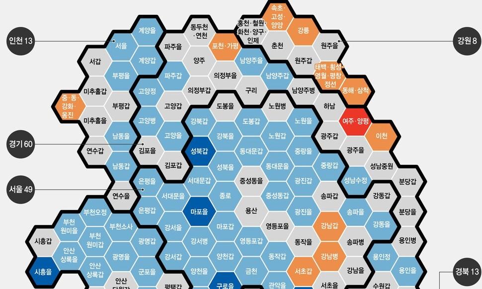 여도 야도 아닌 '회색지대 83곳' 총선판 흔든다