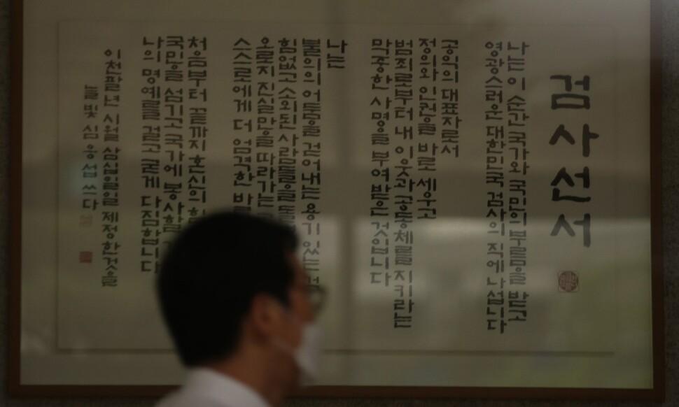 윤석열, 수사팀 변형 꾀해…추미애, 곧바로 재지휘 나설 듯