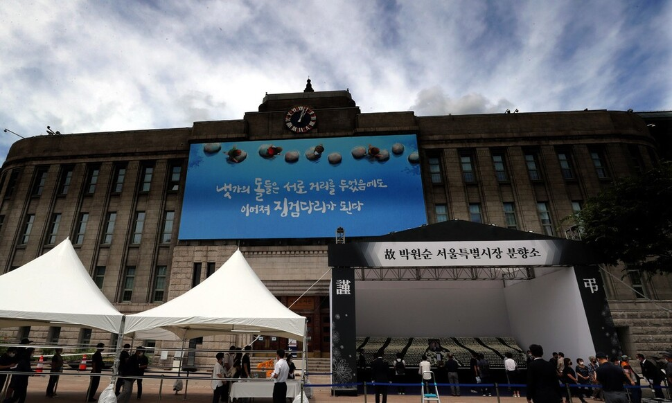 장애인·비정규직·마을활동가...각자 사연으로 박 시장 조문