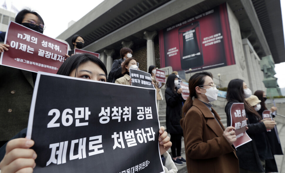 [속보] 텔레그램 '박사'에 17명 신상정보 넘긴 공익 구속영장