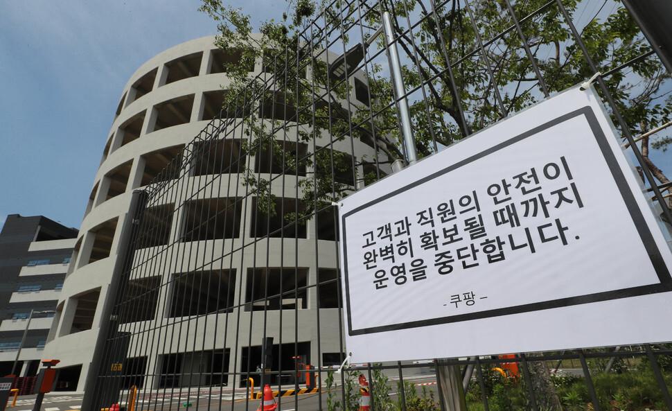 """[단독] 열흘 연속 근무하다 다리 '퍽'…쿠팡 """"악의적 산재신청"""" 반박"""