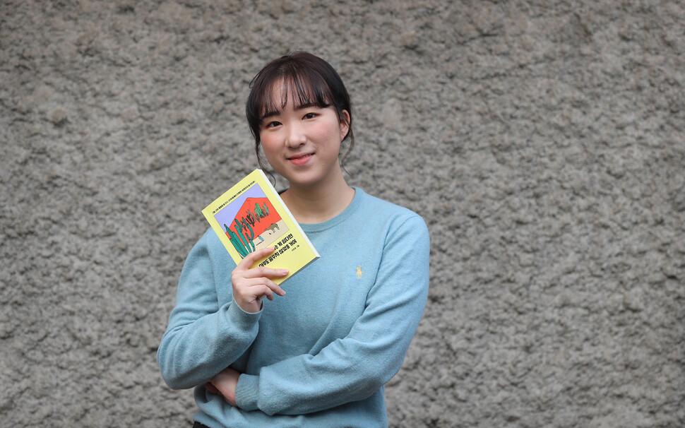 지난 10일 한겨레신문사에서 인터뷰에 앞서 자신의 책 <사는 게 쉽다면 아무도 꿈꾸지 않았을 거야>를 들고 포즈를 취한 다인씨. 신소영 기자 viator@hani.co.kr