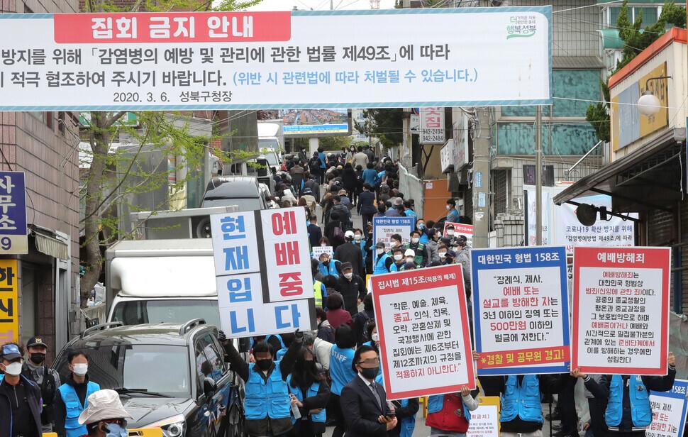 전광훈 사랑제일교회서 13명 확진… 시설 폐쇄·집회 금지 통보