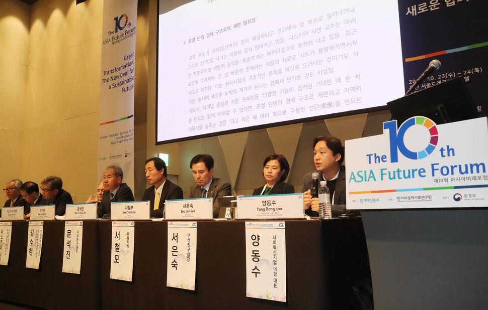 24일 오전 서울 용산 드래곤시티호텔에서 열린 '제10회 아시아미래포럼'에서 \'지속가능한 도시발전을 위한 공동체 경제\' 주제로 참석자들이 토론을 하고 있다. 신소영 기자 viator@hani.co.kr