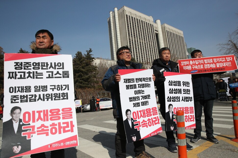 '준법감시위 감형' 이재용 파기환송심 '사법거래' 논란