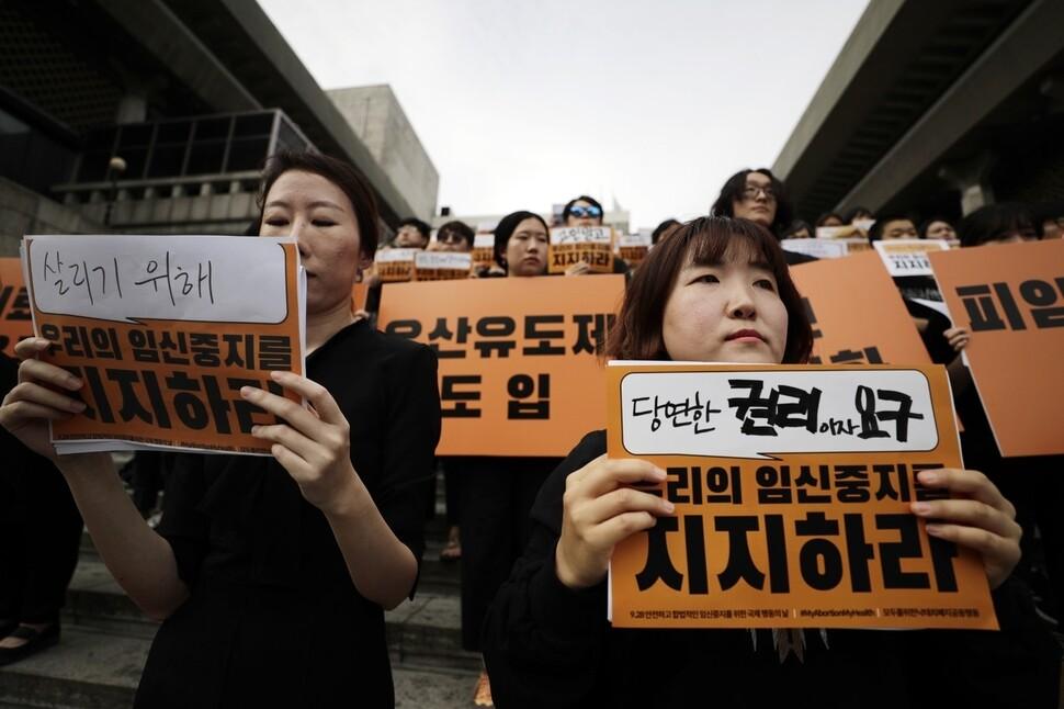 '낙태죄 헌법불합치' 1년…대체법 미뤄지며 위험 내몰리는 여성들