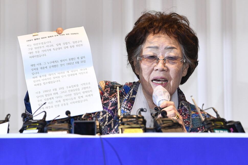 """[전문] 이용수 할머니 2차 기자회견문 """"그동안 일궈온 투쟁 성과 훼손되면 안된다"""""""