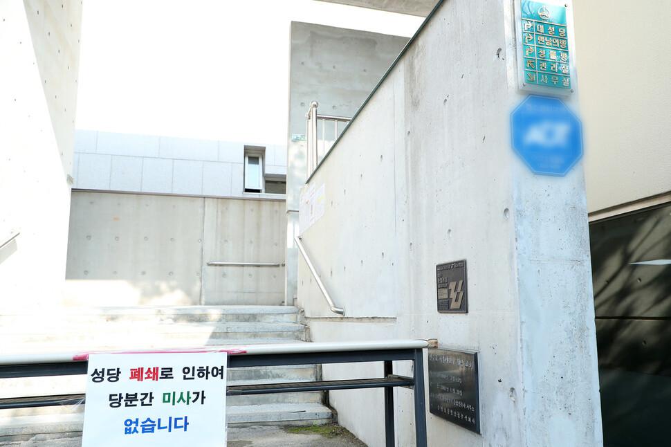 코로나19 집단 감염으로 '성당 폐쇄' 안내판이 내걸린 경기 고양시 원당성당.