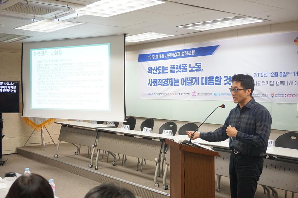 기조발제를 맡은 길현종 한국노동연구원 연구위원은 플랫폼 노동 문제를 해결하기 위해서는 공익성을 추구하는 사회적경제기업들의 적극적인 개입이 필요하다고 강조했다.