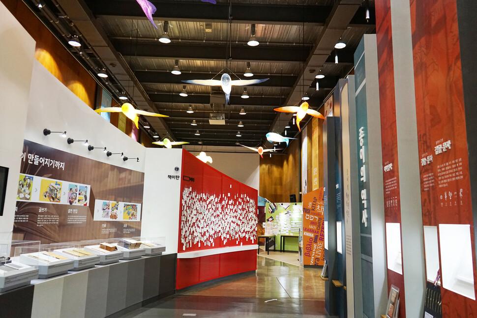 파주출판도시에 있는 출판산업체험센터의 모습. 출판도시입주기업협의회 제공
