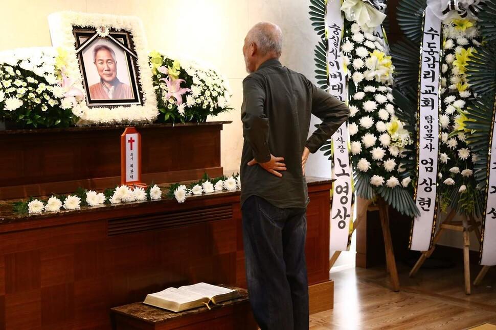 이현주 목사가 지난해 북산의 장례식장에서 감신대 동기이자 절친인 북산 최완택 목사의 영정 사진을 바라보고 있다.