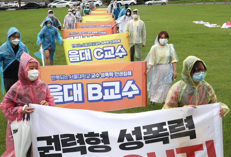 성추행 교수 다시 돌아왔다…피해자 울리는 '정직 3개월'