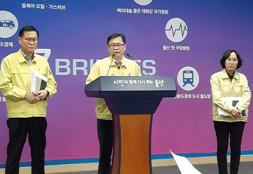 이형우 울산시 복지여성건강국장이 코로나19 상황을 브리핑하고 있다.