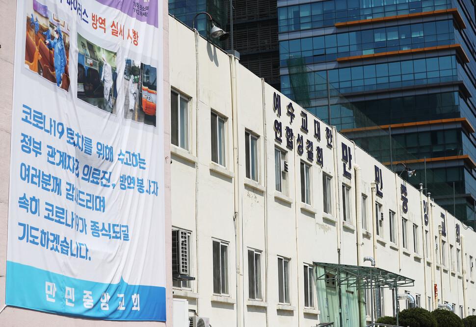 '집단감염' 구로구 만민중앙교회 확진자 36명으로 늘어