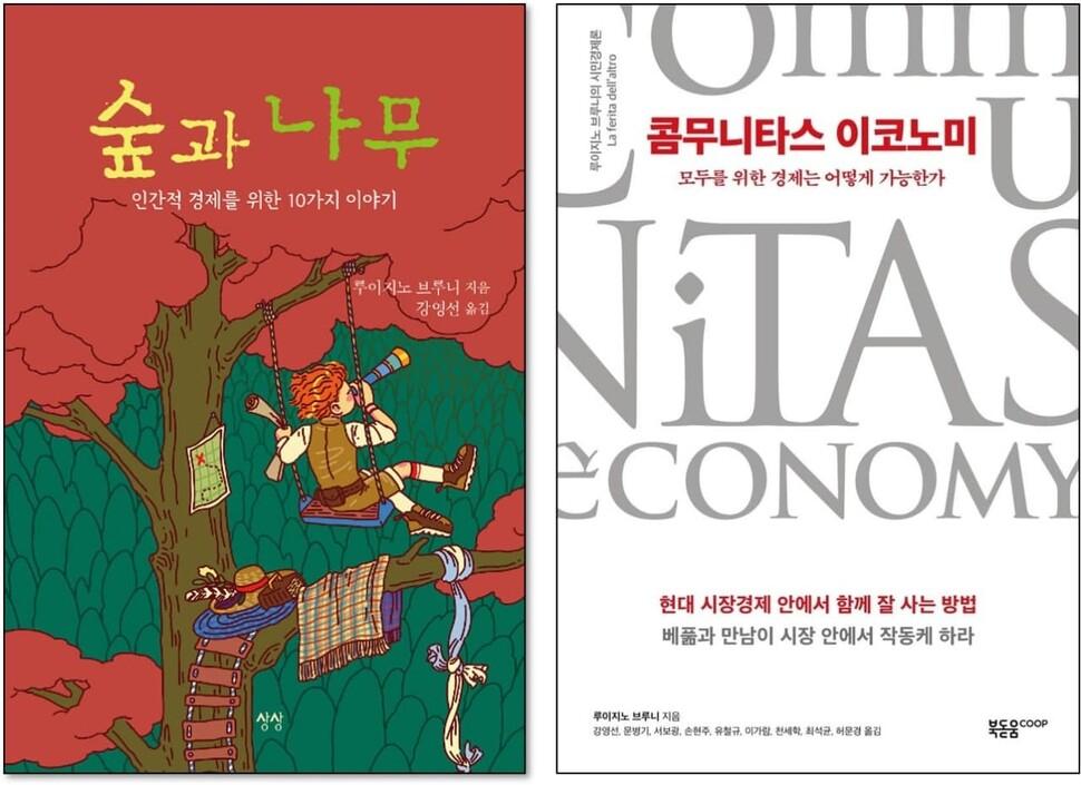 '인간적 경제', '모두를 위한 경제'를 주창해온 이탈리아 시민경제학자 루이지노 브루니 교수의 책 두 권이 최근 국내에 잇따라 번역 출판됐다.