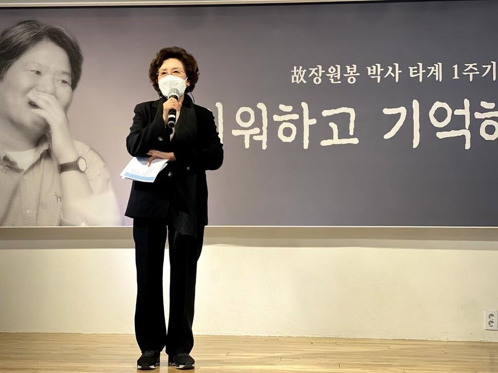 신필균 사무금융우분투재단 이사장이 고 장원봉 박사의 1주기 추모식 무대에 올라 그를 기념하며 추도하고 있다.