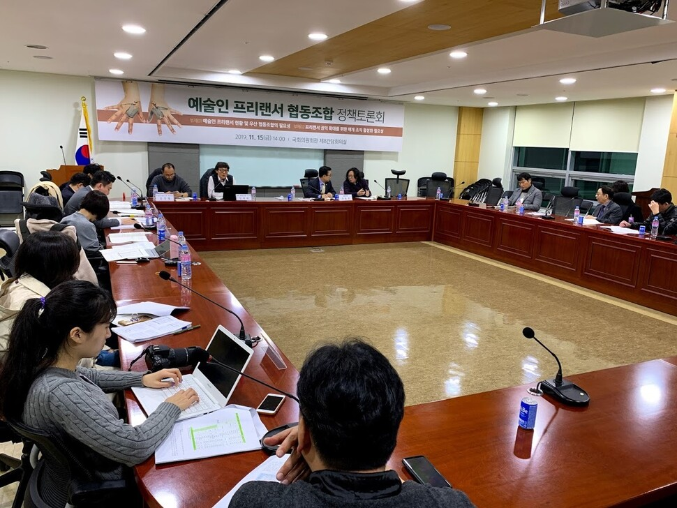지난 15일 오후 국회의원회관 제8 간담회의 실에서 '예술인 프리랜서 협동조합 정책토론회'가 열려 참석자들이 토론하고 있다.