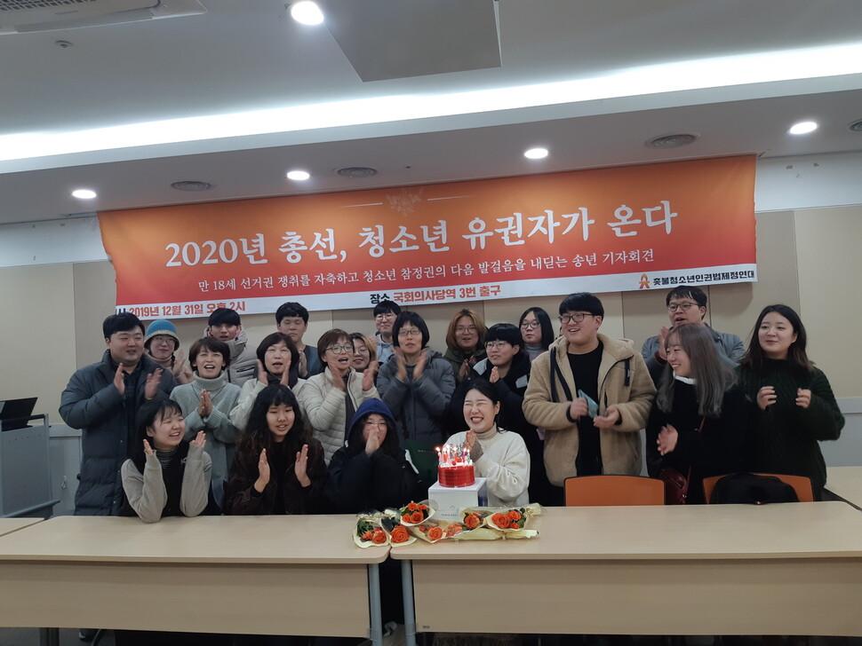 2019년 12월31일 서울 영등포구 이룸센터에서 열린 '우리끼리 축하파티'에 모인 촛불청소년인권법제정연대 회원 30여명이 케이크를 놓고 자축하고 있다. 김미향 기자