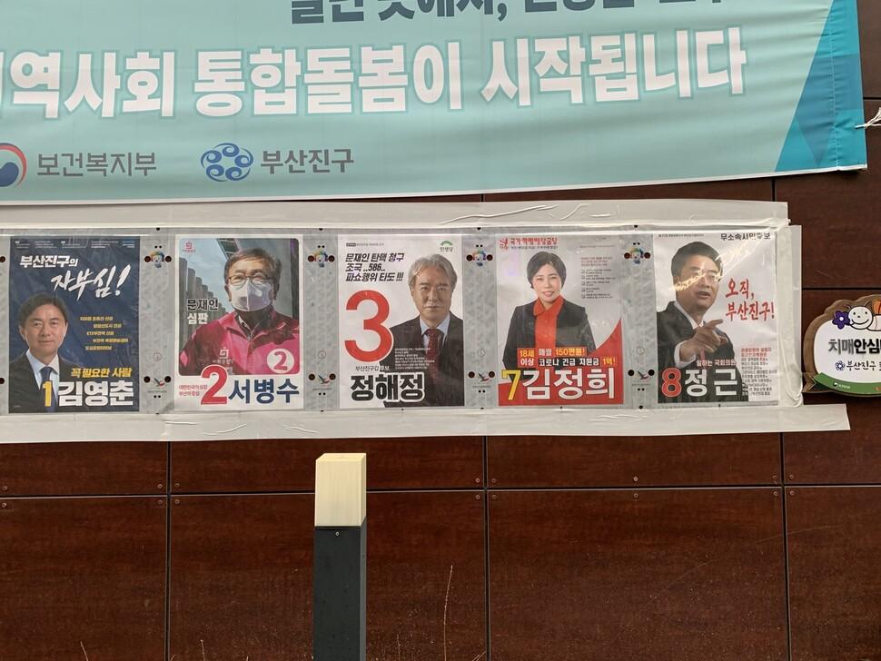 부산 부산진구갑의 게시판에 붙은 4·15 총선 후보자들의 홍보물. 서병수 후보 캠프 제공