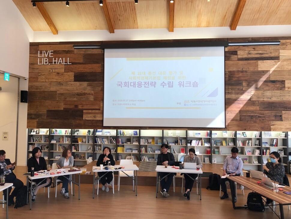 지난 27일 서울 중구 커뮤니티하우스 마실에서는 '21대 총선 대응 평가 및 사회적경제기본법 제정을 위한 국회대응전략' 워크숍이 한국사회적경제연대회의의 주최로 열렸다.