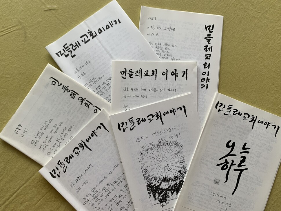북산 최완택 목사가 직접 손글씨로 써 만든, 민들레교회 주보