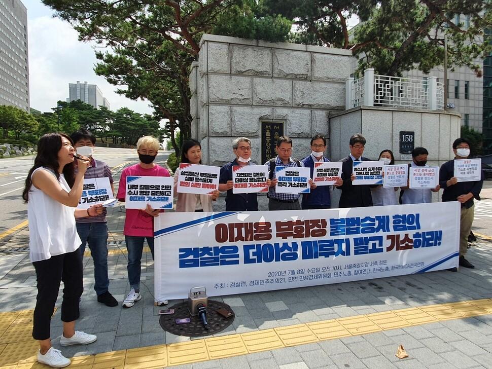 시민사회단체들이 8일 서울 서초동 서울중앙지검 앞에서 이재용 삼성전자 부회장의 기소를 촉구하는 기자회견을 열었다. 임재우 기자