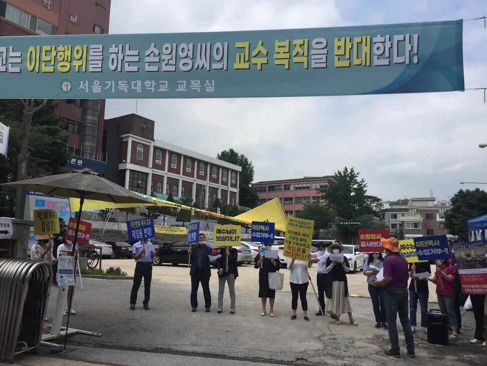 서울기독대에서 손원영 교수 복직을 반대하는 개신교인들의 피케팅 시위. 사진 손원영 교수 페이스북