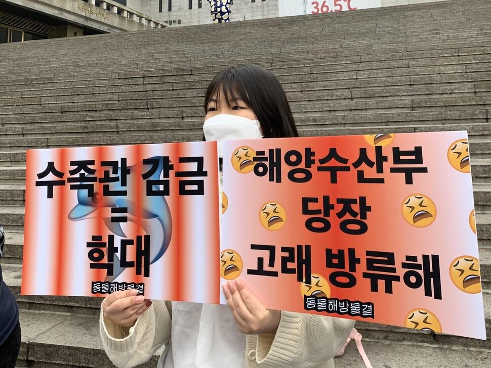 핫핑크돌핀스와 정치하는엄마들, 동물해방물결 등 10개 단체들이 1일 오전 서울 세종문화회관 계단에서 수족관 돌고래 방류를 촉구하는 기자회견을 열고 있다. 동물해방물결 제공