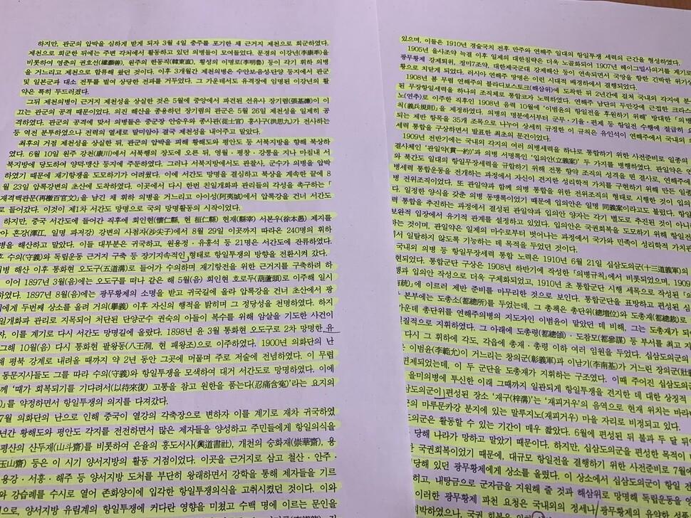전 독립기념관 연구원 박아무개씨가 작성한 원고와 홍아무개 교수 이름으로 한국독립운동인명사전 특별판 2권에 들어간 독립운동가 '유인석' 부분 가운데 일치하는 대목.