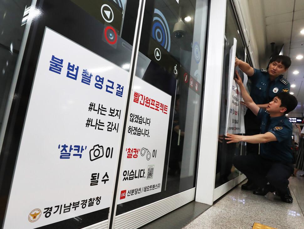 LG폴란드, 불법촬영 부추기는 광고영상 올렸다 삭제