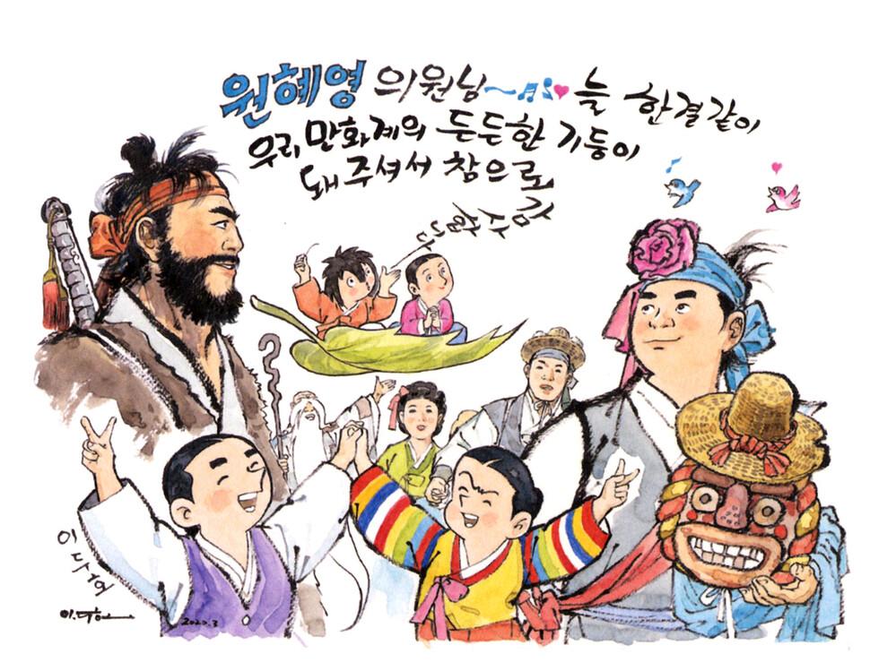 원혜영 전 의원은 부천시장 시절 부천시를 만화의 메카로 만드는 등 만화계 발전에 앞장섰다. 이에 대한 감사의 뜻으로 이두호 만화가가 그린 그림. <원혜영이 그린 만화도시 이야기>