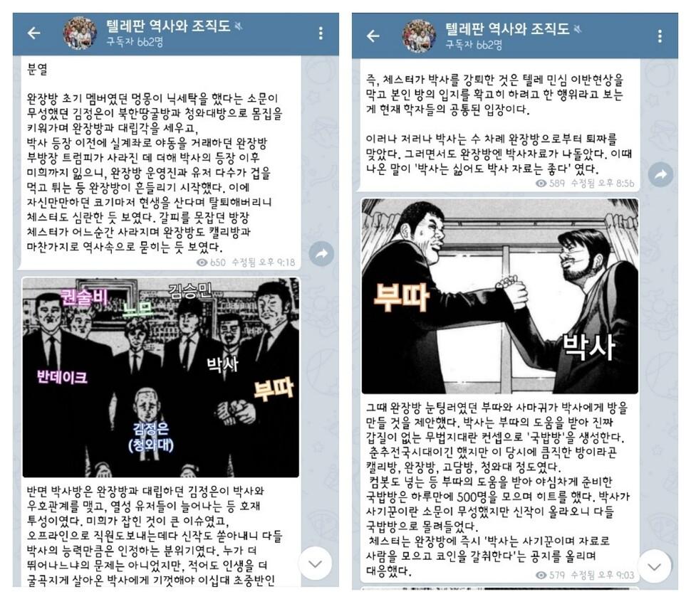 [단독] 조주빈과 함께 '박사방' 이끈 공동 운영자 최소 9명