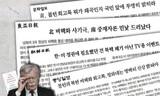 [社説]朝鮮半島の平和は眼中にない保守メディアのボルトン報道