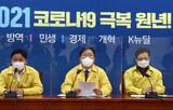 韓国、コロナ禍で広がる「K字型二極化」に「利益共有制」などの議論高まる