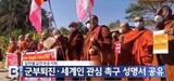 韓国仏教界がミャンマーの民主化を支援するわけは?