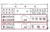 「李徳才」が「竹村相徳」?…創氏改名した日本式名、韓国の公的帳簿から消去