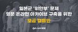 韓国市民団体、「英文での日本軍慰安婦資料オンラインアーカイブ」に向け募金開始